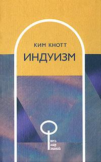 Индуизм | Кнотт Ким #1