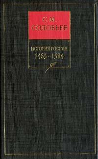 История России с древнейших времен. Книга 3. 1463-1584 #1