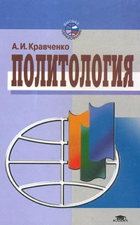 Политология #1