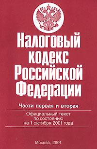 Налоговый кодекс Российской Федерации. Части первая и вторая  #1