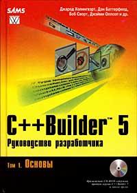 C++ Builder 5. Руководство разработчика. Том 1. Основы #1