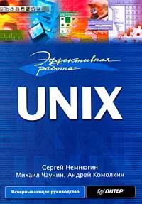 Эффективная работа: UNIX #1