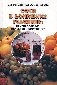 Соки в домашних условиях: приготовление, целебное применение  #1