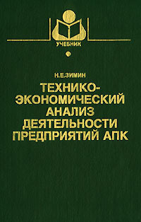 Технико-экономический анализ деятельности предприятий АПК  #1