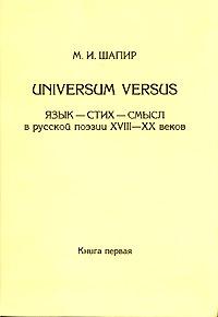Universum Versus. Язык - стих - смысл в русской поэзии XVIII-XX веков. Книга первая  #1