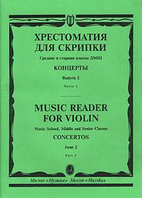 Хрестоматия для скрипки. Средние и старшие классы ДМШ. Концерты. Выпуск 2. Часть 1/Music Reader for Violin. #1
