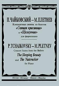 Концертные сюиты из балетов `Спящая красавица` и `Щелкунчик` для фортепиано/Concert Suites from the Ballets #1