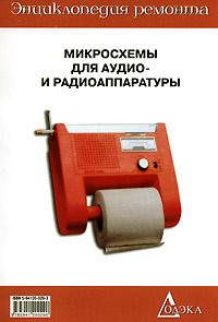Микросхемы для аудио- и радиоаппаратуры. Выпуск 3 #1