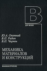 Механика материалов и конструкций. Учебник для вузов #1