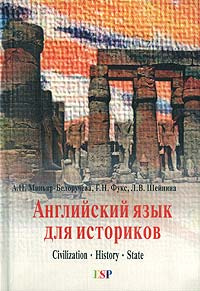 Civilization. History. State. Английский язык для историков. Цивилизация. История. Государство  #1