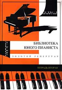 Золотой репертуар для младших классов детских музыкальных школ. Тетрадь вторая  #1