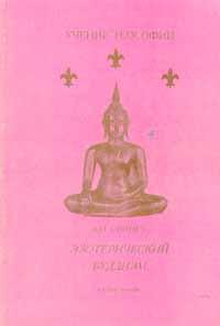 Эзотерический буддизм. Учебное пособие | Синнетт Альфред Перси  #1