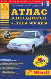 Атлас автодорог. Улицы Москвы #1