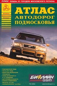 Атлас автодорог Подмосковья #1
