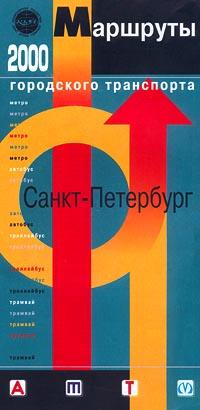 Санкт-Петербург-2000. Карта городского транспорта #1