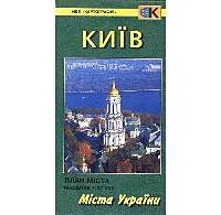 Киев. План города. #1