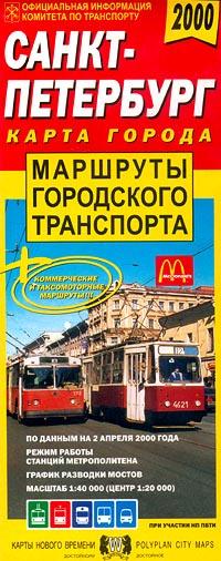 Санкт-Петербург. Маршруты городского транспорта. #1