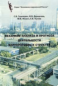 Механизм анализа и прогноза деятельности корпоративных структур  #1