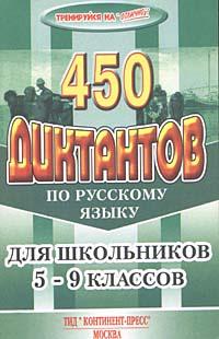 450 диктантов по русскому языку. Учебное пособие для школьников 5-9 классов  #1