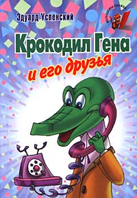 Крокодил Гена и его друзья #1