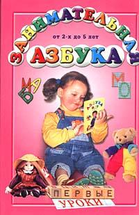 Занимательная азбука. От 2-х до 5 лет   Жукова Олеся Станиславовна  #1