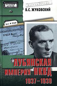 Лубянская империя НКВД. 1937-1939 #1