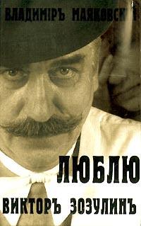 Люблю (аудиокнига)   Маяковский Владимир Владимирович #1