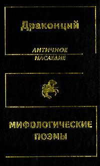 Мифологические поэмы #1