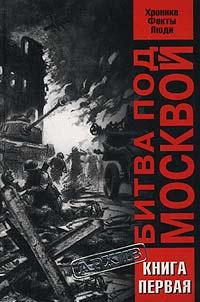 Битва под Москвой. Хроника, факты, люди. Книга первая #1