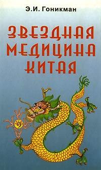 Звездная медицина Китая. Книга 1. Желтая дорога - Huang To. Китайский Лунный Зодиак | Гоникман Эмма Иосифовна #1