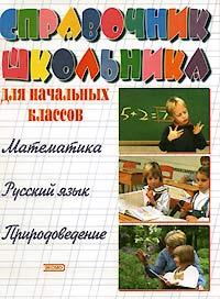 Справочник школьника для начальных классов. Математика. Русский язык. Природоведение  #1