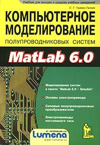 Компьютерное моделирование полупроводниковых систем в MatLab 6.0 + дискета  #1