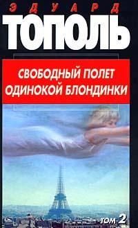 Свободный полет одинокой блондинки. Том 2. Бомба для Бен Ладена, или Последний танец  #1
