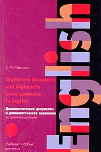 Дипломатические документы и дипломатическая переписка на английском языке/Diplomatic Documents and Diplomatic #1