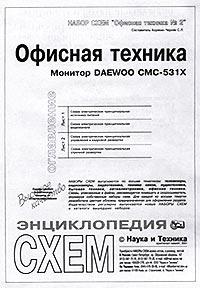 Набор схем `Офисная техника №2`. Монитор DAEWOO CMC-531X #1