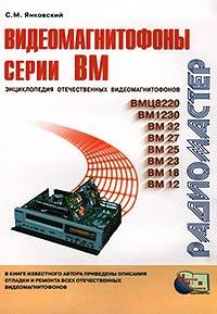 Видеомагнитофоны серии BM. Энциклопедия отечественных видеомагнитофонов  #1