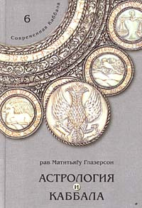 Астрология и Каббала | рав Матитьягу Глазерсон #1