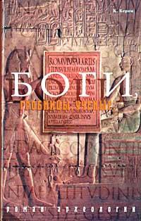 Боги, гробницы, ученые. Роман археологии #1