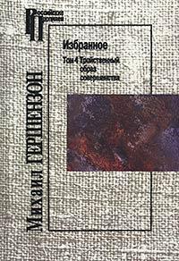 Михаил Гершензон. Избранное. Том 4. Тройственный образ совершенства  #1