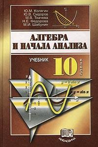 Алгебра и начала анализа. 10 класс #1