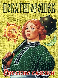 Покатигорошек. Русские сказки по народным сюжетам #1
