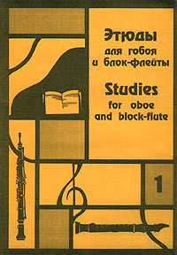 Этюды для гобоя и блок-флейты/Studies for Oboe and Block-flute. Тетрадь 1  #1