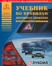 Учебник по правилам дорожного движения #1