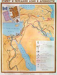 Египет и Передняя Азия в древности #1