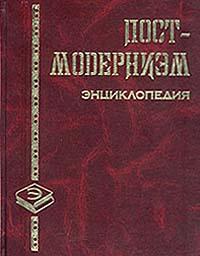 Постмодернизм. Энциклопедия #1