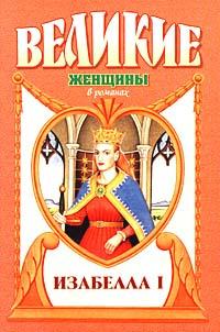 Изабелла I. Крест королевы #1