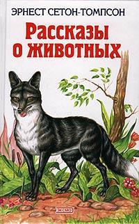 Рассказы о животных #1