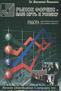 Рынок Форекс - Ваш путь к успеху (+ CD-ROM) #1