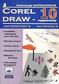 CorelDRAW 10 - художнику   Шапошников Александр Сергеевич #1