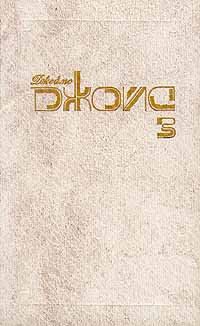 Джеймс Джойс. Собрание сочинений в 3 томах. Том 3. Улисс (часть III)   Джойс Джеймс  #1